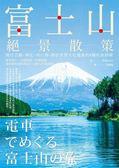 富士山絕景散策:慢行古鎮、神社、河口湖,踏訪世界文化遺產的8種私旅路線