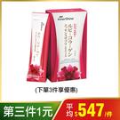 白蘭氏 紅膠原青春凍10入/盒 膠原蛋白(效期2022/06) 14004088