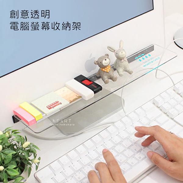 創意透明電腦螢幕收納架 收納架 螢幕架 螢幕側邊留言板 辦公室小物 備忘錄板