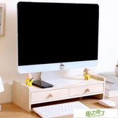 熒幕架 臺式筆電增高架顯示器底座辦公室桌面收納盒抽屜式實木置物架【降價兩天】