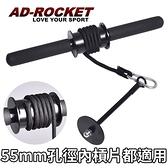 【AD-ROCKET】捲重訓練器/捲重器/腕力/槓片/槓鈴