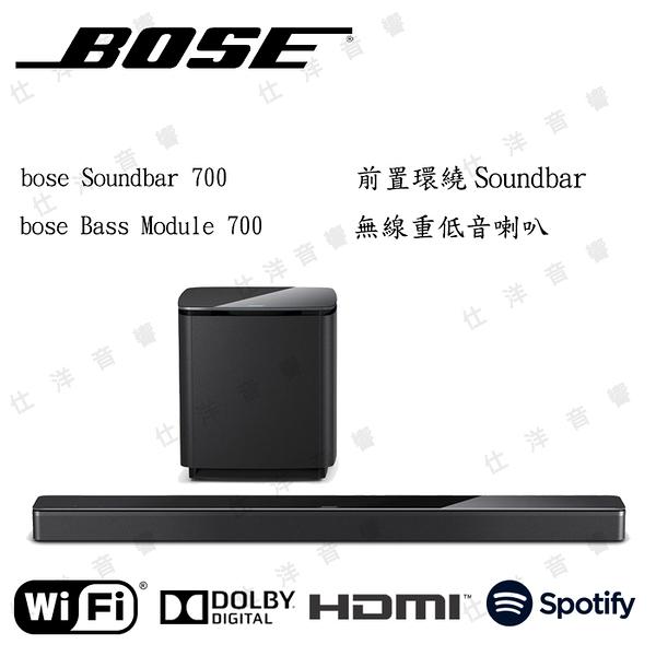 北市速達 BOSE 美國 bose Soundbar 700 + Bose Bass Module 700 無線重低音 家庭劇院組合【貿易商貨+免運】