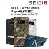 SEIDIO DILEX EP Samsung Note 8 軍規級四角防撞 Kryptek迷彩聯名款保護殼 三星 手機殼 (購潮8)