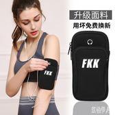 跑步手機臂包便攜運動健身臂帶男女蘋果8手機包6臂套臂袋手腕包手臂包 PA2389『紅袖伊人』