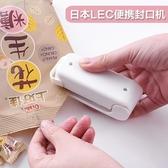 日本迷你便攜封口機塑膠袋封口器茶葉零食封口夾手壓電熱密封器【8折搶購】