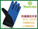 ╭OUTDOOR NICE╮山林MOUNTNEER 防曬抗UV觸控手套 寶藍 11G01 止滑顆粒 機車手套 防曬手套 排汗手套 團購
