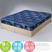 Homelike 玫瑰緹花2.6硬式彈簧床墊-雙人5尺