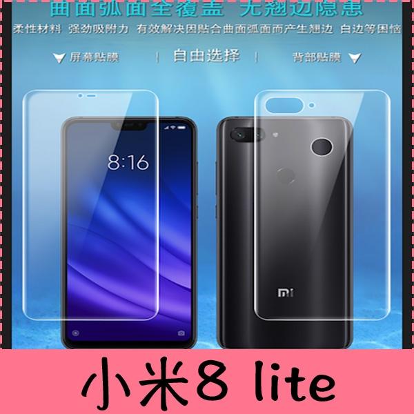【萌萌噠】Xiaomi 小米8 lite 青春版  兩片裝 水凝盾3代 前後高透貼膜 防爆防指紋的高清水凝膜 軟膜