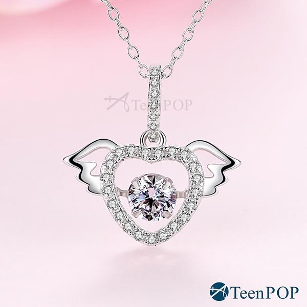 925純銀項鍊 ATeenPOP 天使之心 0.5克拉 愛心翅膀 跳舞石項鍊 聖誕禮物