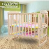 嬰兒床 嬰兒床實木無漆環保多功能兒童床bb床新生兒床