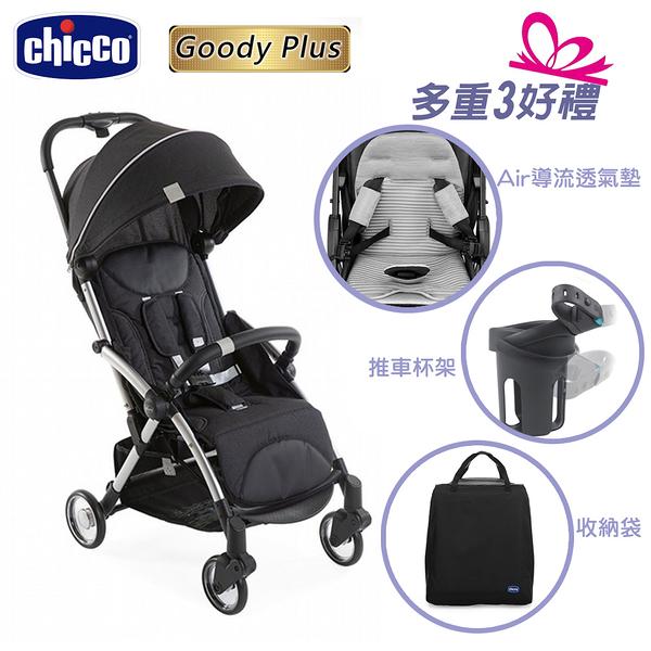 【全新升級】chicco-Goody Plus魔術瞬收手推車-墨黑