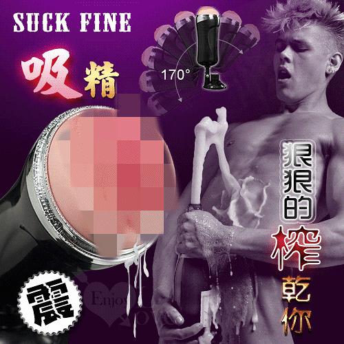 969情趣~Suck fine 吸精‧超逼真紅潮肉感免提震動撸撸杯