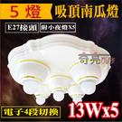 【奇亮科技】含稅 5燈吸頂燈 附小夜燈+13W LED燈泡5顆 E27南瓜燈 吸頂燈具 F4-63941-13