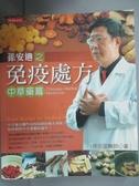【書寶二手書T5/養生_JLA】孫安迪之免疫處方-中草藥篇_孫安迪