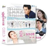 台劇 - 愛的生存之道DVD (全13集/4片裝) 隋棠/楊祐寧