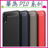 HUAWEI P20 P20pro 拉絲紋背蓋 矽膠手機殼 防指紋保護套 全包邊手機套 類碳纖維保護殼 軟硬組合