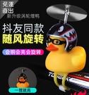 破風小鴨子黃鴨頭盔帶渦輪增鴨抖音電動車摩托車自行車騎行喇叭燈禮物 IN