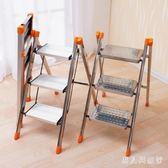 不銹鋼鋁合金梯子三步梯家用折疊梯小梯子登高人字梯 FF1108【男人與流行】