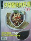 【書寶二手書T8/餐飲_QHM】沙茶醬快炒料理_高鋼輝