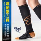 運動壓力襪│旅行家小腿襪│襪底導流溝槽設計 毛圈加厚織造 有效提升運動力!【旅行家】78010