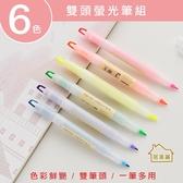 【居美麗】六色雙頭螢光筆組 水晶透明螢光筆 日韓糖果色螢光筆 馬卡龍螢光筆