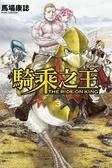 騎乘之王(3)