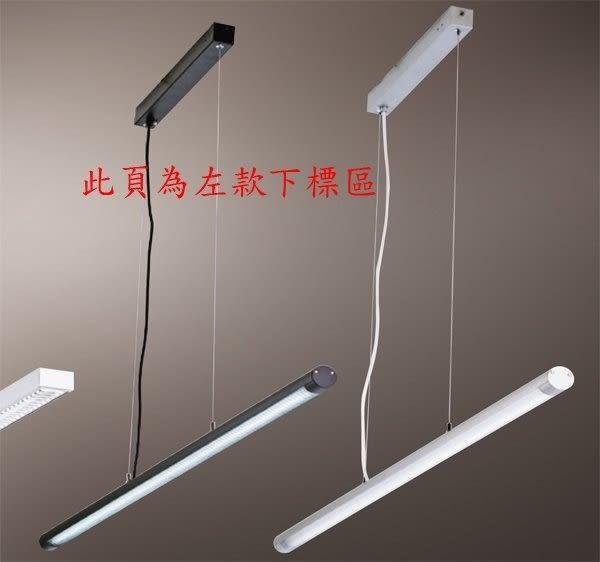 【燈王的店】APPLE系列 LED T5 20W單管吊燈 附燈管 白光 全電壓 ☆AP14633L
