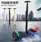 平衡車兒童電動自平衡車成年10寸大人代步雙輪越野學生小孩智慧滑板車LXY3481【VIKI菈菈】