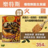 【毛麻吉寵物舖】LOTUS樂特斯 慢燉無穀主食罐 火雞 全貓配方(354g) 貓罐 罐頭