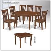 【水晶晶家具/傢俱首選】柚木色102-130cm實木長方折桌~~椅子另購SB8348-1