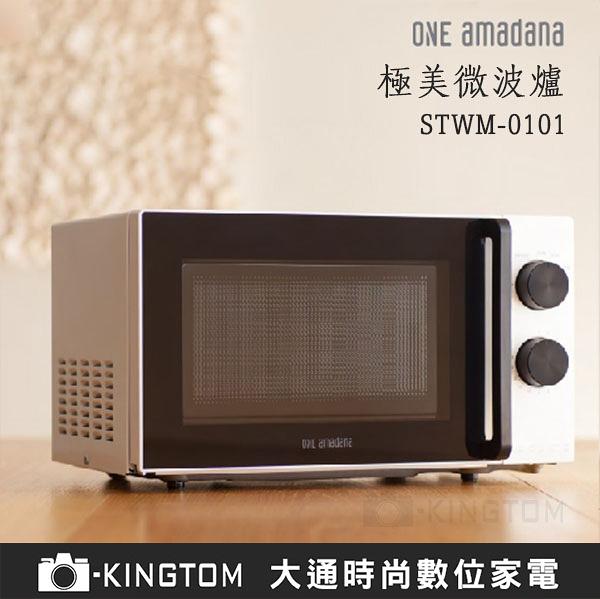ONE amadana 17L 極美微波爐 STWM-0101  都會極簡/極美設計  公司貨 保固一年