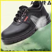 勞保鞋-勞保鞋輕便安全工作鞋鋼包頭防砸鞋-艾尚精品 艾尚精品