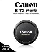 Canon 原廠配件 E-72U E-72U2 鏡頭蓋 內扣式 公司貨  72mm口徑專用 E-72  薪創數位