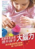 (二手書)英國家長這樣提升孩子大腦力:教育權威精選200個親子益智遊戲