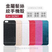 《7BOX 》髮絲紋手機殼Sony C3 超薄全金屬拉絲硬殼背蓋保護套