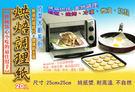 wei-ni 佰潔烘焙料理紙,防油,防水...