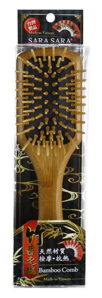竹藝之梳-中四方竹針梳 1入