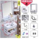 (S款全套含鏡) 洗手盆衛生間三角陽臺洗臉盆櫃組合陶瓷簡易面池掛牆式