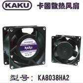 KAKU卡固散熱風扇 KA8038HA2  HA1 110V 機櫃軸流風機  范思蓮恩