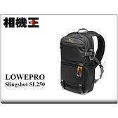 Lowepro Slingshot SL 250 AW III 黑色〔彈弓手三代〕單肩攝影後背包
