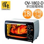 鍋寶 OV-1802-D 18L 多功能電烤箱【公司貨】