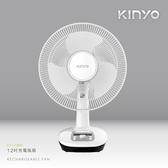 KINYO 12吋充電風扇 型號CF-1205