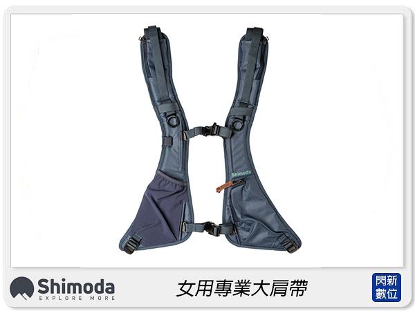 Shimoda Women's Tech Shoulder Strap 女用專業大肩帶 背包帶 延伸(520-200,公司貨)