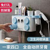 網紅牙刷置物架免打孔衛生間漱口牙杯套裝吸壁掛式擠牙膏器牙具架