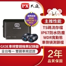 送調理罐組【PX大通】車規級高畫質雙鏡頭機車記錄器 GX3E