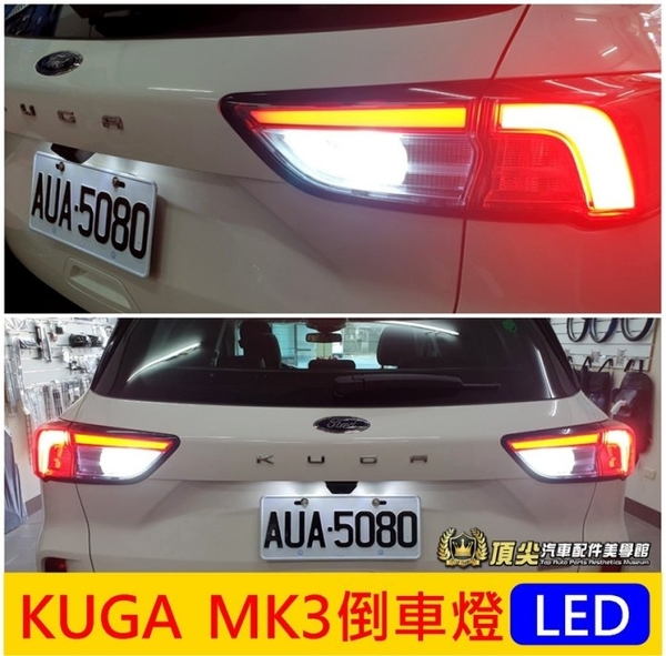 FORD福特【KUGA MK3倒車燈】2020-2021年KUGA 苦瓜配件 LED倒車補助燈