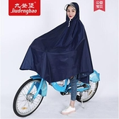共享單車雨衣自行車雨披男女通用加大加厚騎行電瓶 - 風尚3C