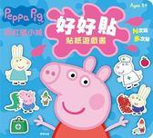 粉紅豬小妹:好好貼貼紙遊戲書