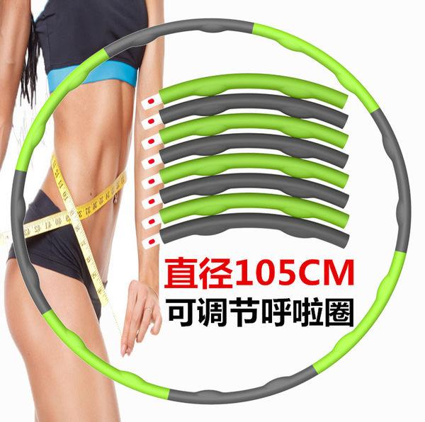 呼啦圈 女士成人加重健身器材收腹可拆卸兒童呼拉圈 夏季室內運動必備健身用品 618年中慶
