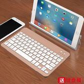 藍芽鍵盤  無線藍芽筆記本鍵盤保護套蘋果安卓手機ipad平板通用mini家用外接 JD 玩趣3C